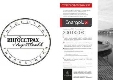 energolux-ingosstrah