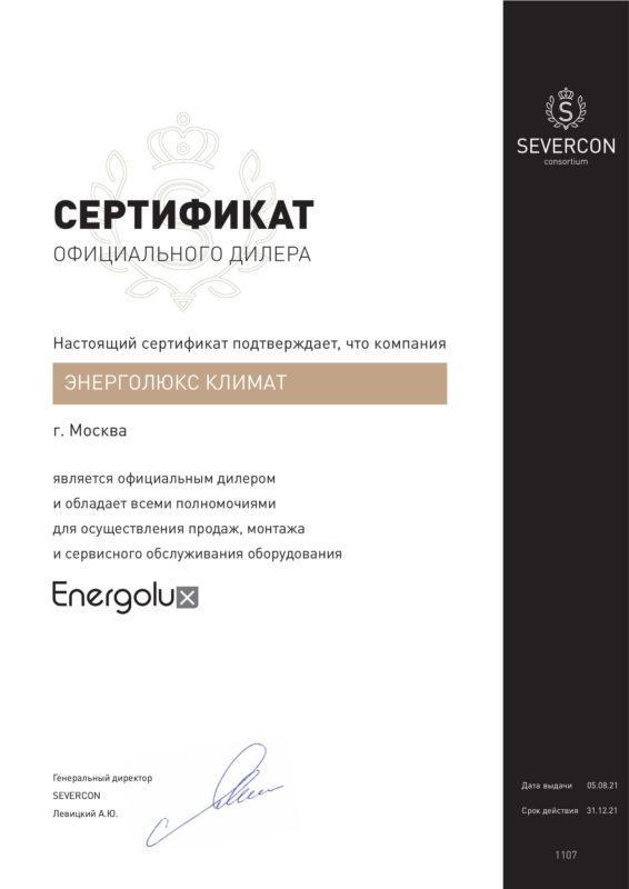 sertifikat energolux climat